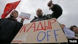 Митинг против того, что дать мосту в Санкт-Петебурге имя первого президента Чечни Ахмата Кадырова, 6 июня 2016