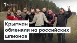 Крымчан обменяли на российских шпионов | Радио Крым.Реалии