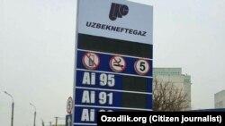 Сеть бензиновых заправок UzGazOil будет переименована в «Узбекнефтегаз».