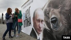 Сегодня в Америке: Невезенье от Путина