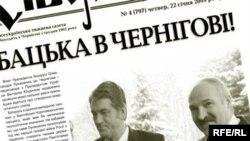 Першапалосны матэрыял газэты «Сівершчына»