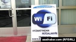 Вывеска в интернет кафе в Ашхабаде (иллюстрация)