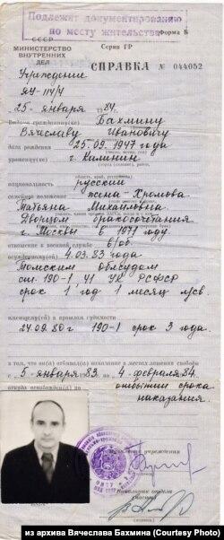 Справка об освобождении. 1984 г.