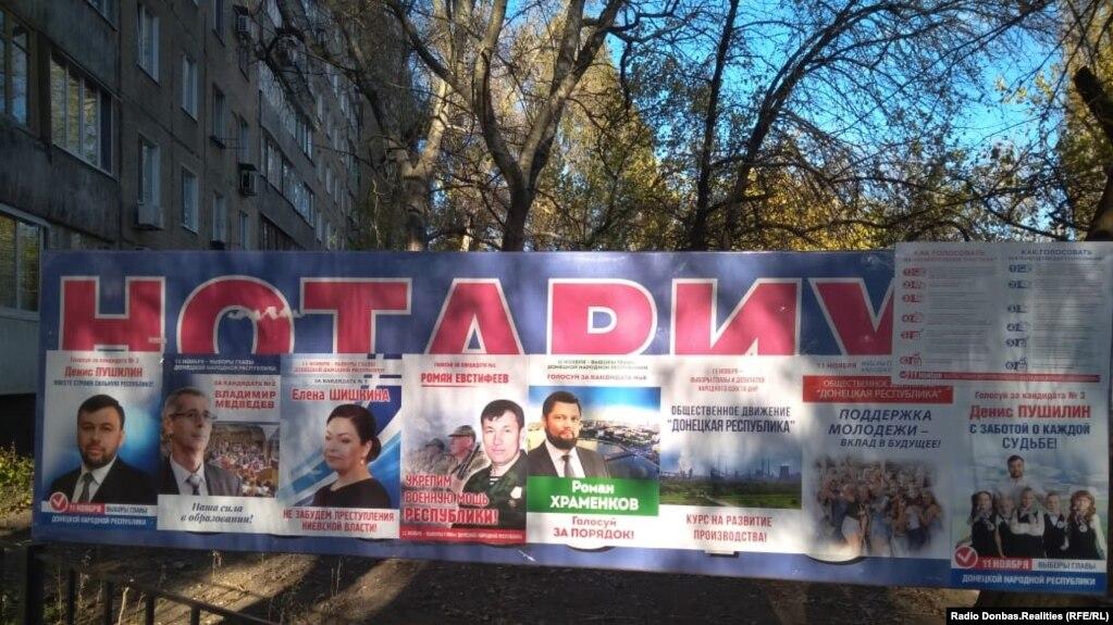ЕС и США осуждают предстоящие выборы в «ДНР» и «ЛНР»