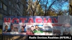 Агитация в Донецке.