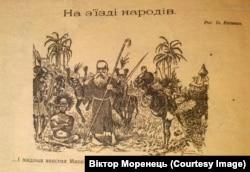Карикатура на Михайла Грушевського до З'їзду поневолених народів. 1917 рік. Автор малюнку – Іван Косинин