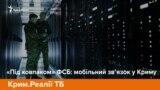 «Під ковпаком» ФСБ: мобільний зв'язок у Криму (відео)