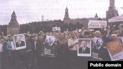 Демонстрація кримських татар на Красній площі в Москві, літо 1987 року