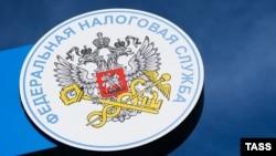 Инспекция Федеральной налоговой службы России (Архивное фото)
