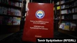 Конституция Кыргызстана.