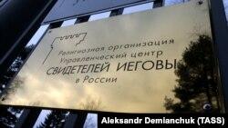 """Ресейдегі """"Иегова куәгерлері"""" діни орталығының кеңсесі, Санкт-Петербург (Көрнекі сурет)."""