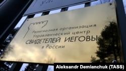 У квітні в Росії заборонили діяльність свідків Єгови