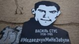 Activists put up a large portrait of Vasyl Stus in front of the office building of Viktor Medvedchuk, a pro-Russian politician and oligarch, during the action Medvedchuk, We Do Not Forget in Kyiv on August 17.