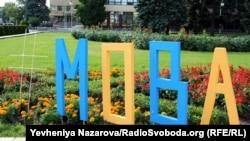 Акція на підтримку української мови. Запоріжжя, липень 2020 року