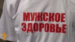 Спасти мужчин Кыргызстана