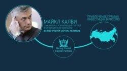 Майкл Калви и его инвестиции