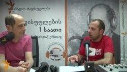 რუსეთის იმპერიალიზმი და აფრიკის დღეები საქართველოში