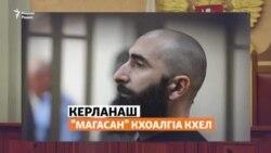 Гадаев Хьалха-Мартанарчу полицехь ву, ткъа «Магас» кхеле валийна юха а