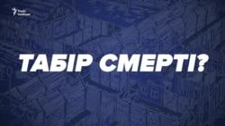 Як помирали у радянському концтаборі українські правозахисники (відео)
