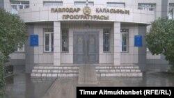 Павлодар қалалық прокуратурасы (Көрнекі сурет).