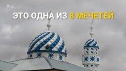 Деревня мечетей