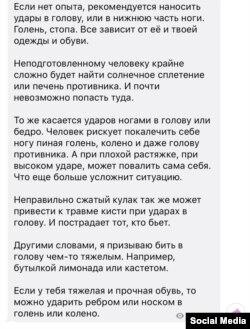 Скріншот Telegram-чату, який містить рекомендації, як здійснити насильство над жінками