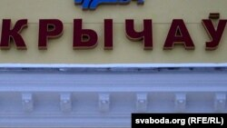 Belarus -- Svaboda travel to Kryčaŭ (Krychau), 08Feb2011