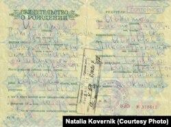 Свидетельство о рождении Натальи Коверник