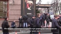 Вакили собиқи Думаи Давлатиро дар Украина куштанд