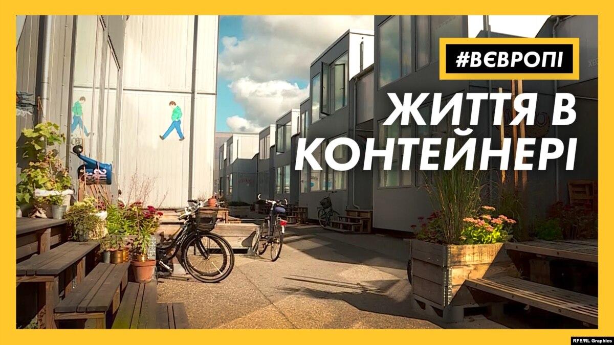 Жизнь в контейнере. Как экономят датские студенты? – видео