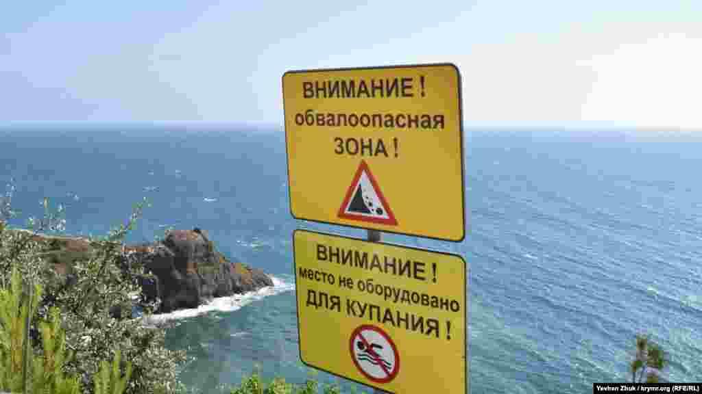 Предупреждающие таблички возле спуска на пляж у мыса Лермонтова