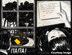 Комикс по мотивам воспоминаний Инны Железовской