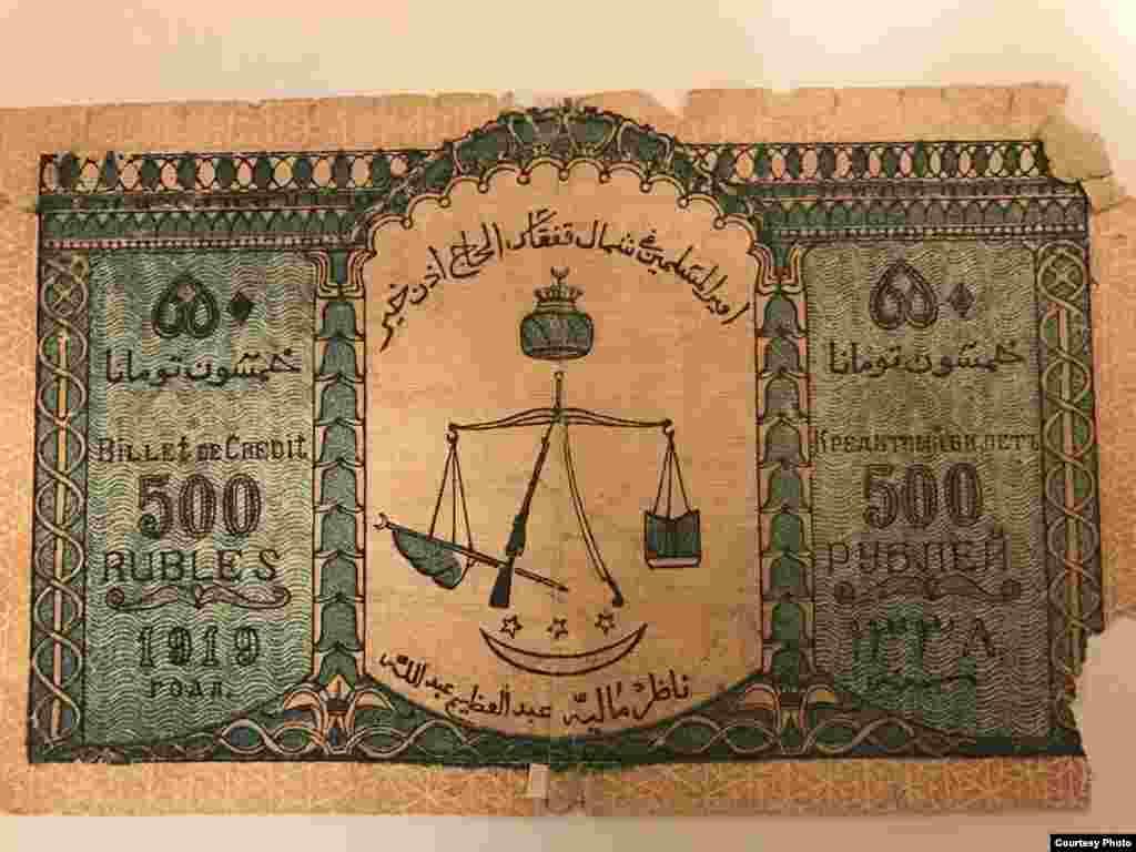 500 рублей эмирата Узун-хаджи Салтинского (лицевая сторона банкноты).