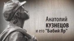 "Анатолий Кузнецов и его ""Бабий Яр"". Анонс"