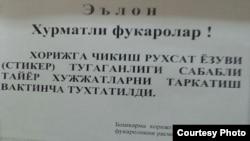 В тексте объявления на двери Отдела виз и регистрации в Узбекистане написано: «Уважаемые граждане! По причине того, что разрешительные стикеры закончились, выдача готовых документов временно приостановлена».