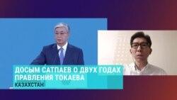 """Два года Токаева и почему у него не получилось стать """"президентом надежд"""". Объясняет Досым Сатпаев"""