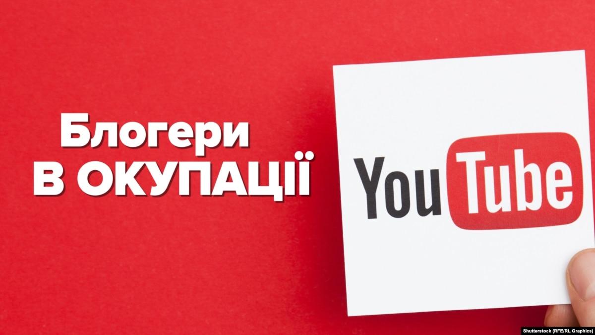 Звезды YouTube в оккупации: что говорят блогеры из Донецка и Луганска?
