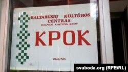Шыльда зназвай беларускага культурнага цэнтру ўВісагінасе