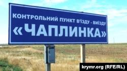 У відомстві кажуть, що прикордонникам, які чергують на адмінкордоні з Кримом видали спецзахист через хімічні викиди в Армянську
