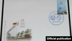Почтовая марка, посвященная председательству Армении в Комитете министров СЕ
