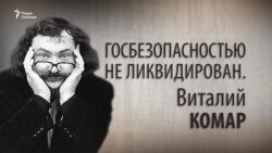 Госбезопасностью не ликвидирован. Виталий Комар. Анонс