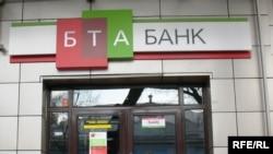 БТА банкнинг Олмаотадаги филиали.