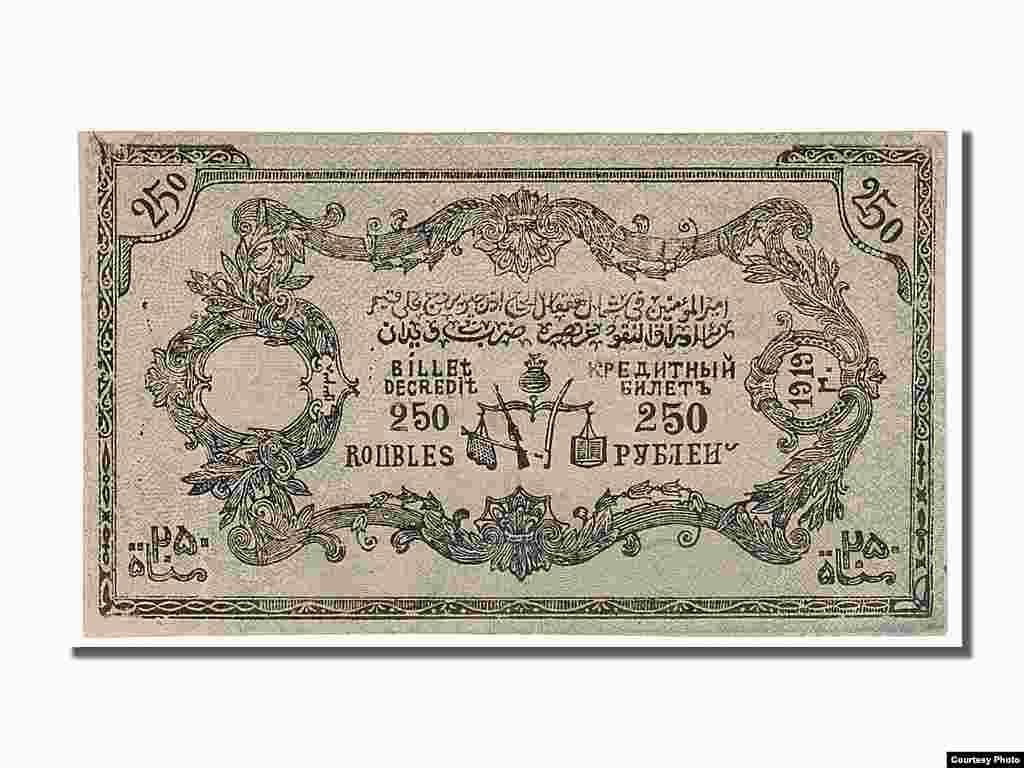 250 рублей эмирата Узун-хаджи Салтинского (лицевая сторона банкноты).