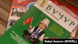 Түркиядагы кыргыздар чыгарган балдар журналы.