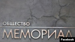 "Общество ""Мемориал"""