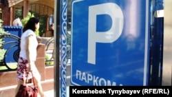 Терминал для оплаты парковки автомобилей. Алматы, 3 июля 2013 года.