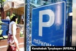 Паркомат - терминал для оплаты парковки автомобилей. Алматы, 3 июля 2013 года.