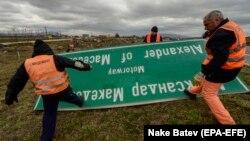 """Disa punëtorë largojnë shenjën e """"Aleksandrit të Madh"""" në autostradën që lidh Maqedoninë me Greqinë. 21 shkurt, 2018"""