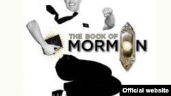 """Плакат с рекламой """"Книги мормона""""."""