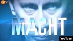 Кадр из документального фильма Machtmensch Putin немецкого телеканала ZDF